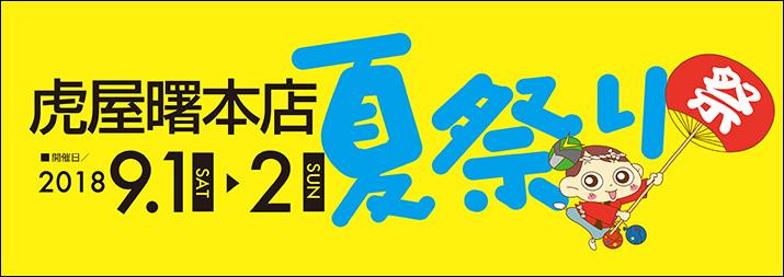 虎屋曙本店祭り