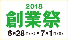 創業祭2018