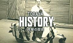 虎屋の歴史