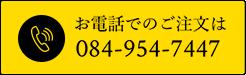 084-954-7447
