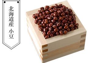 北海道産小豆