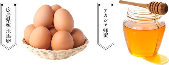 広島県産 地鶏卵とアカシア蜂蜜