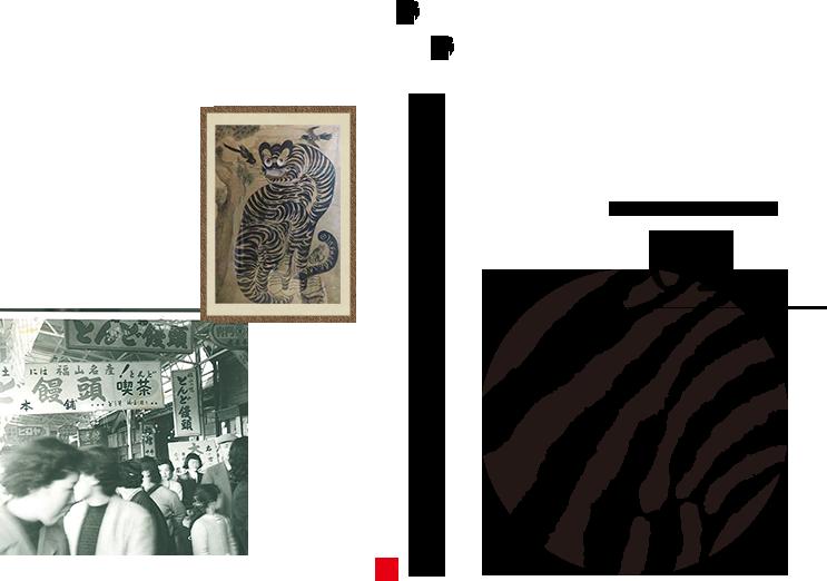 虎に冠した想いは商人道へ