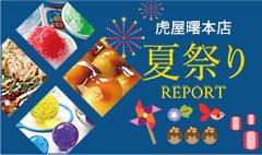 虎屋曙本店夏祭りREPORT