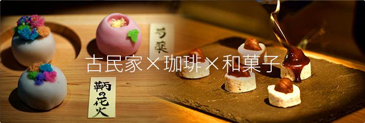 古民家×珈琲×和菓子