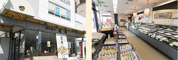 虎屋本舗新徳田店(神辺店)