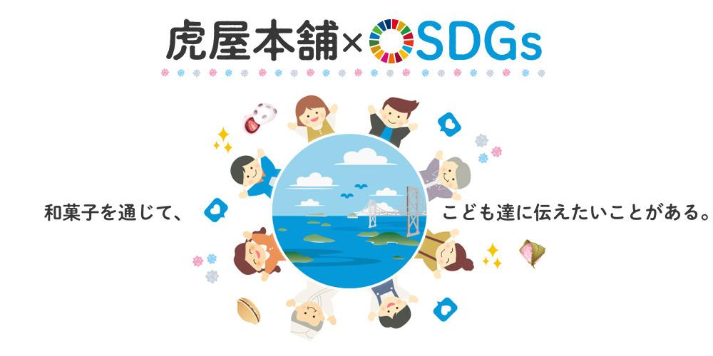 虎屋のSDGs
