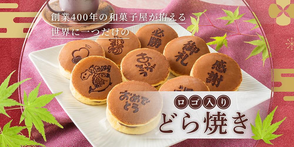創業400年の和菓子屋が拵える世界に一つだけのロゴ入りどら焼き