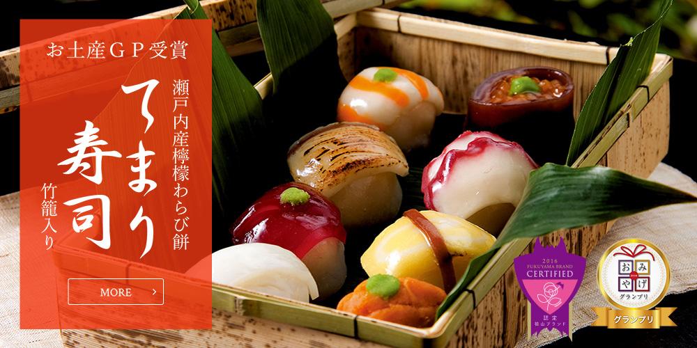 瀬戸内産檸檬わらび餅てまり寿司(竹籠入り)