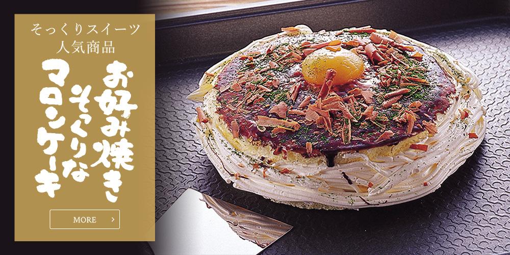 そっくりスイーツ人気商品お好み焼きそっくりなマロンケーキ