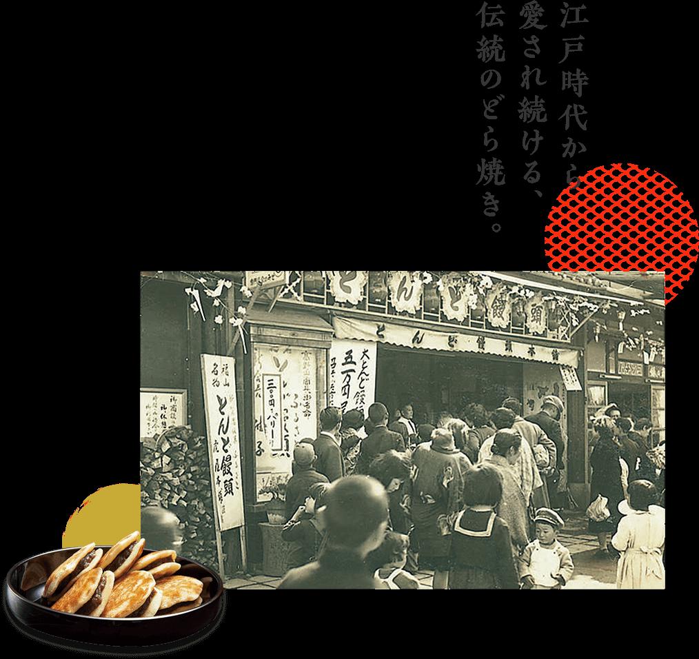 江⼾時代から愛され続ける、伝統のどら焼き。